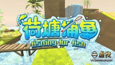 Photo of Fishing For Fish-vr2045.com 虚世界